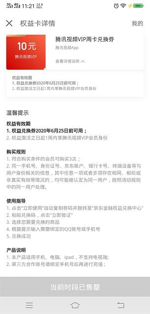 京东金融APP一元限时秒杀腾讯视频周卡 不限新老用户-90咸鱼网