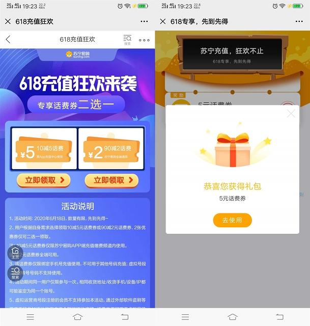 苏宁用户5元冲10元三网通话费 亲测到账-90咸鱼网