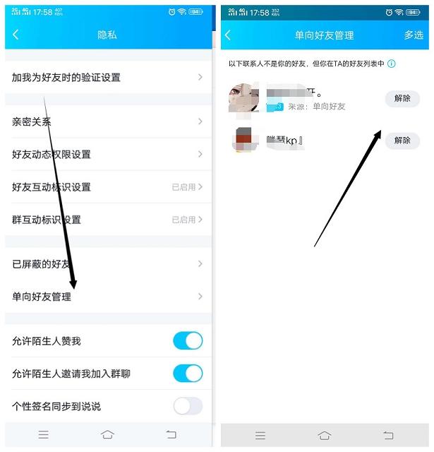 QQ上线新功能 可以查询并批量删除单项好友-90咸鱼网