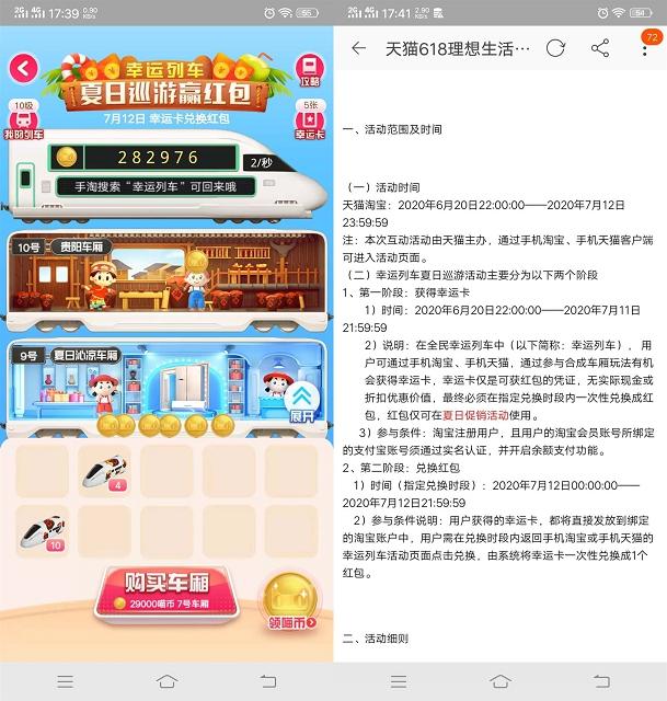 天猫新一期幸运列车 夏日巡游集卡兑换红包-90咸鱼网