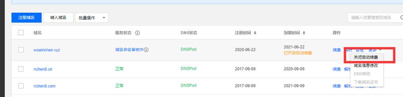 0元注册2个腾讯云xyz、top、icu后缀域名1年使用期-90咸鱼网