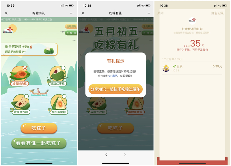 甘肃联通吃粽子抽现金红包 亲测0.35元 提现秒到账 不限地区-90咸鱼网