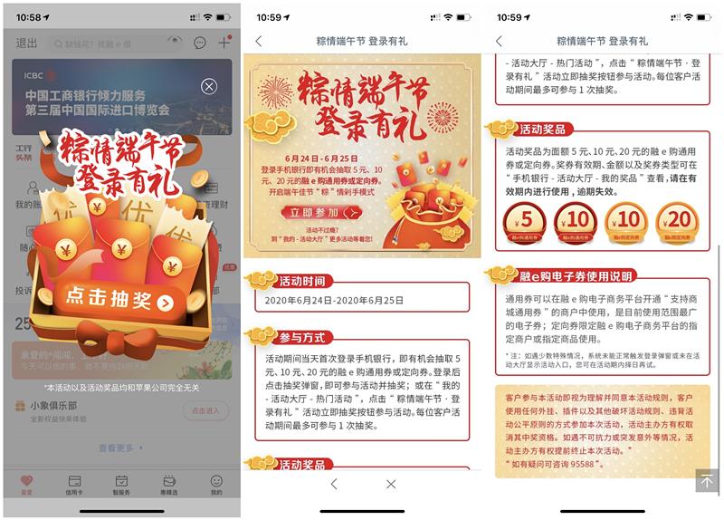 中国工商粽情端午节登录抽5-20元通用券 可0元购买包邮实物-90咸鱼网