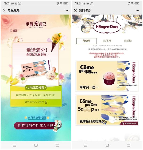 0元吃哈根达斯新品冰淇淋 需注册成为哈根达斯会员-90咸鱼网