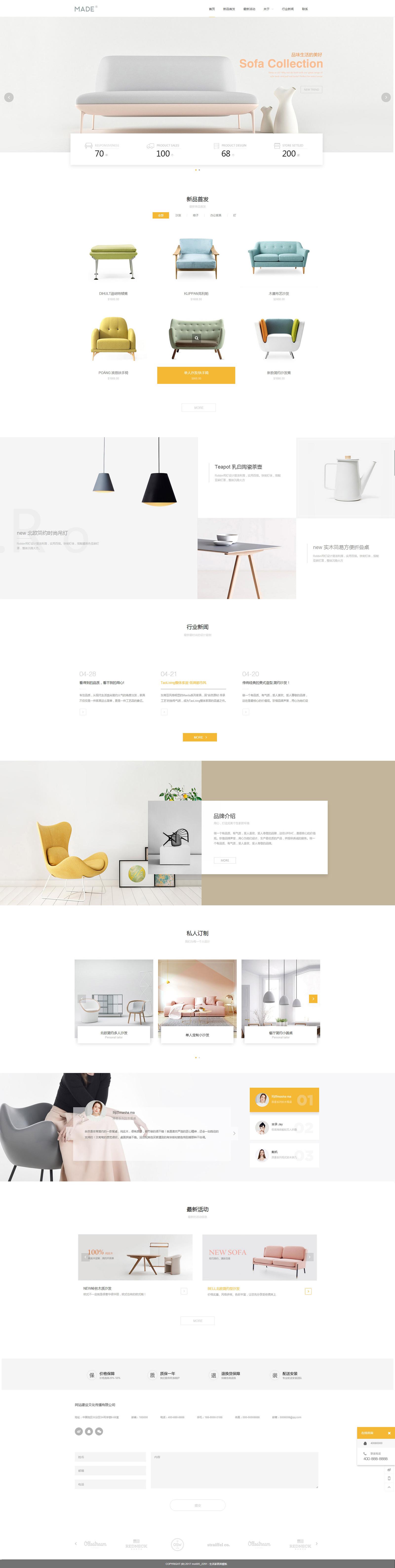 高端软装家居家具产品类织梦模板网站-90咸鱼网