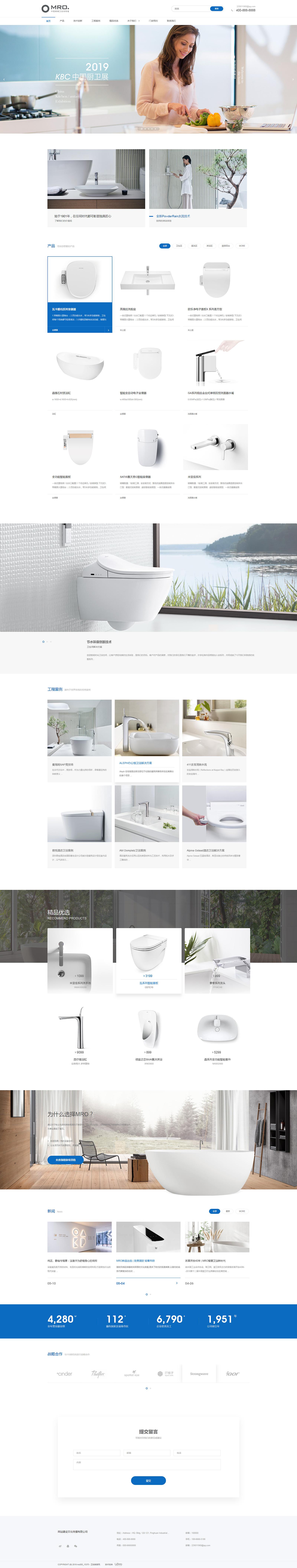 高端卫浴品牌家具用品类织梦模板网站-90咸鱼网