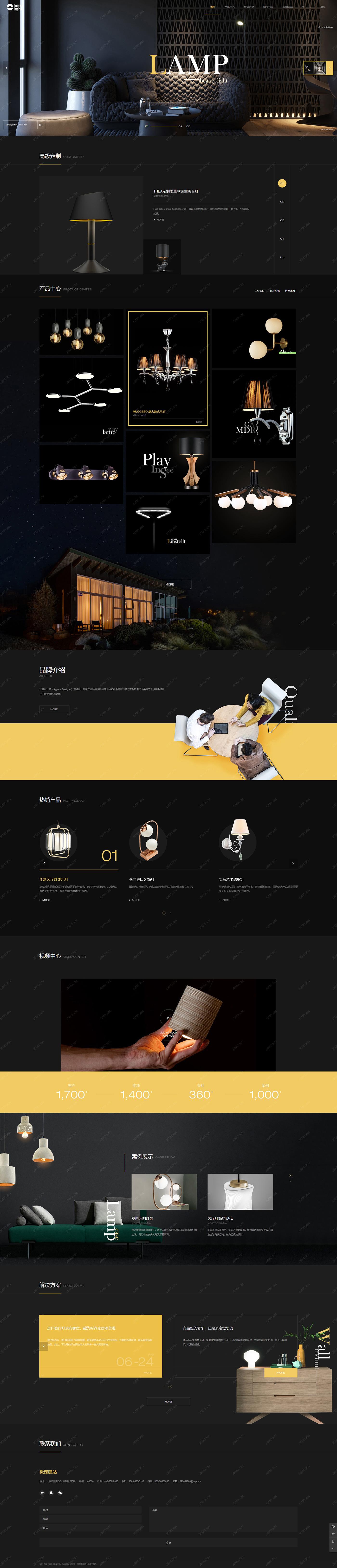 高端家居用品灯具饰品类织梦模板网站-90咸鱼网