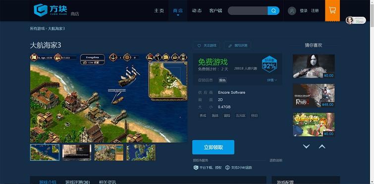 """方块商店限时2天免费领""""大航海家3""""游戏-90咸鱼网"""