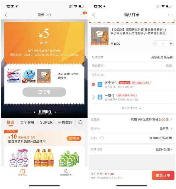 新一期苏宁易购领取满6元减5元优惠券 1元购买10双筷子-90咸鱼网