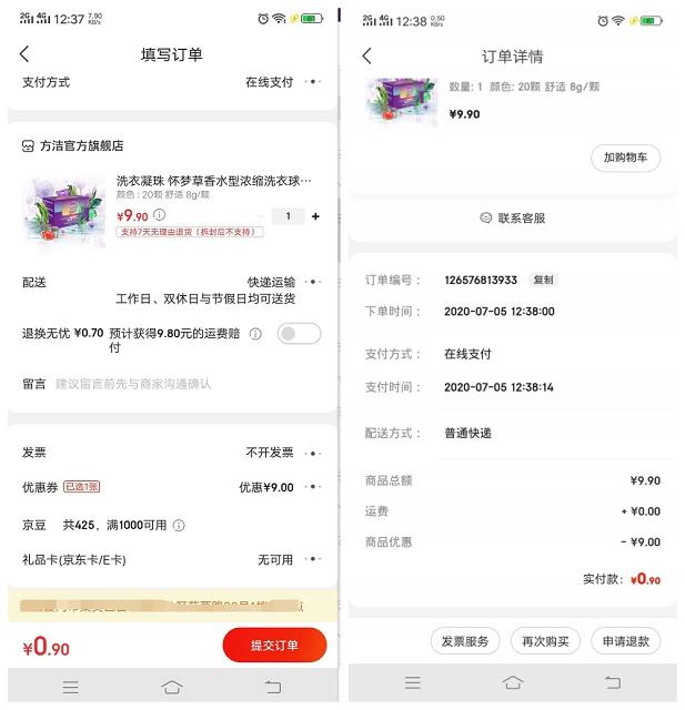 京东极速版0.9元买各种实物 新老用户都可以-90咸鱼网