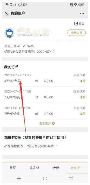 免费领3天优酷会员 仅限优酷VIP会员公众号新用户关注-90咸鱼网