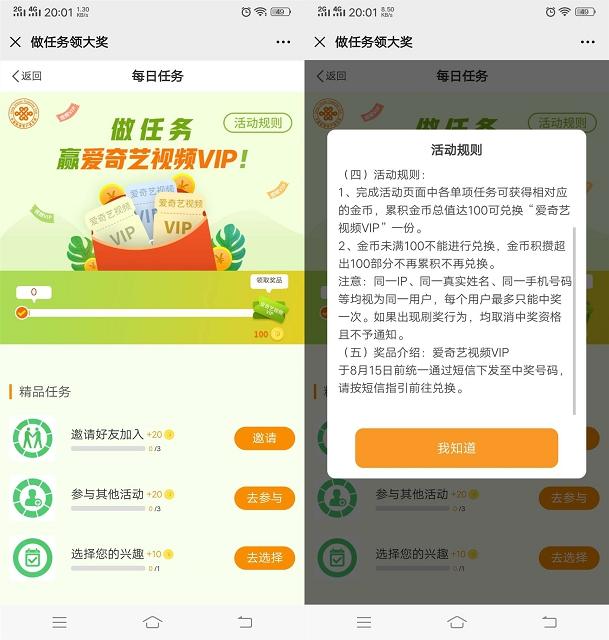 中国联通用户每日做任务兑换爱奇艺会员 非秒到-90咸鱼网