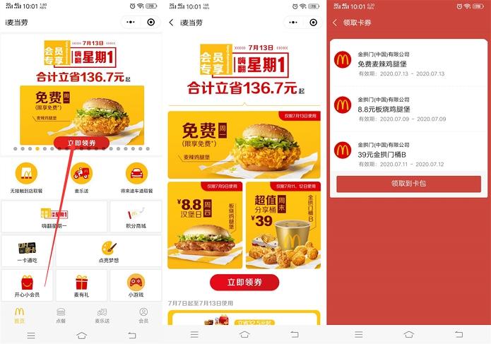 i麦当劳免费领鸡腿堡兑换卷 7月13号可使用-90咸鱼网