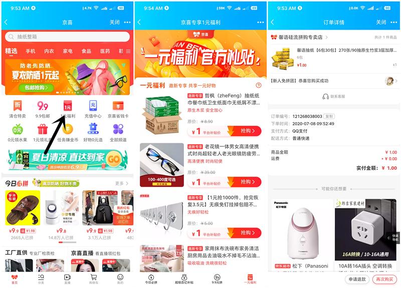 利用QQ小号0.01-1元无限购买包邮实物 亲测1元购买6包纸-90咸鱼网