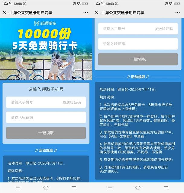 上海用户免费抽哈啰单车5天免费骑行卡-90咸鱼网