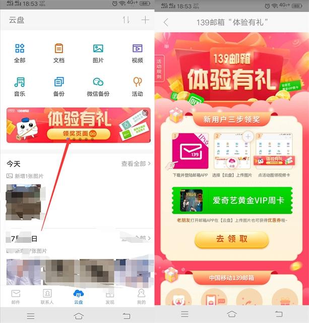 139邮箱移动新用户注册免费领爱奇艺会员周卡-90咸鱼网