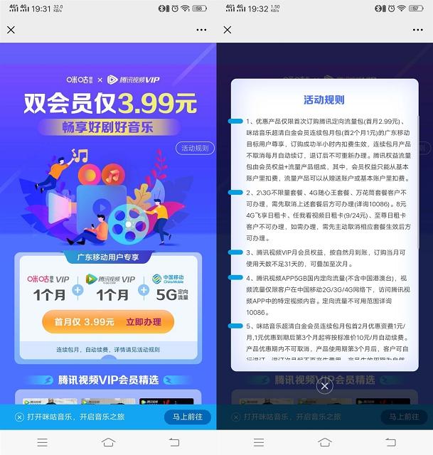 广东移动用户3.99开通1个月腾讯视频会员+1个月咪咕会员+5G流量-90咸鱼网