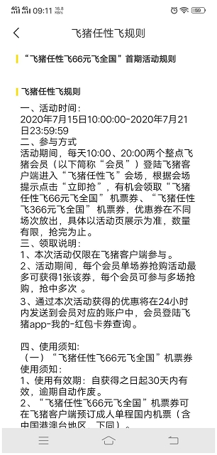 飞猪APP任性飞66元抢机票飞全国 不限时间不限航班-90咸鱼网
