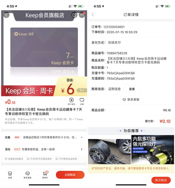 京东0.1元购买7天keep会员 可出售或自用 每个账号限兑3次-90咸鱼网