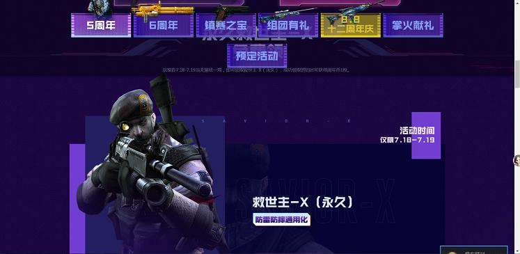 CF端游5周年每日游戏领取永久英雄/源武器等-90咸鱼网