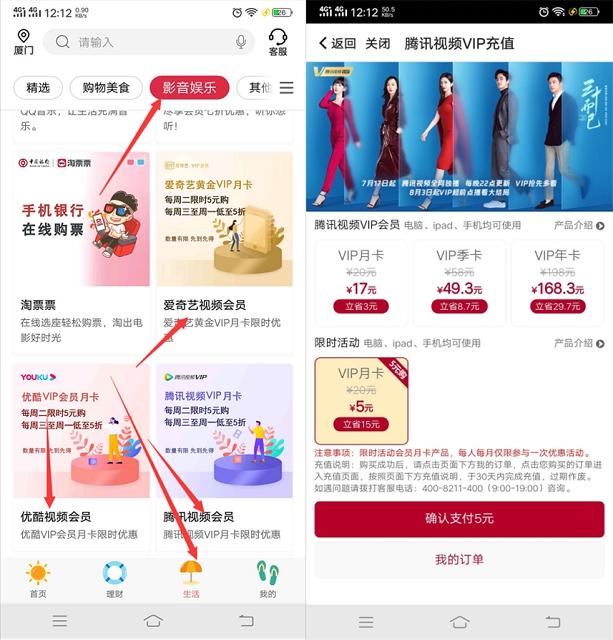 中国银行5元限时抢购腾讯视频/爱奇艺/优酷会员月卡-90咸鱼网
