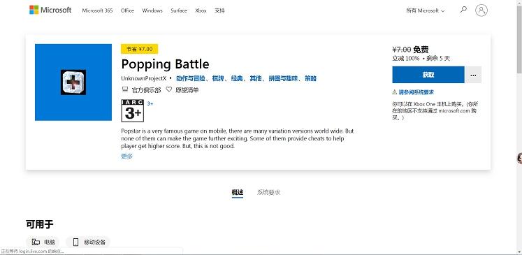 微软商店喜+2免费领Popping Batile+起跳吧-青蛙过河-90咸鱼网