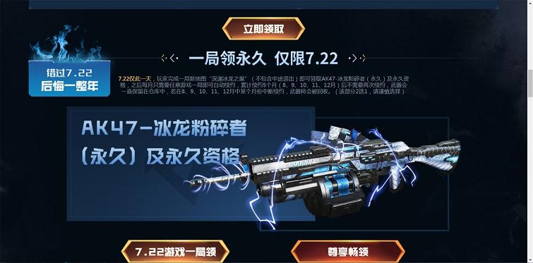 CF端游7.22游戏一局领永久AK47-冰龙粉碎者等其他英雄道具-90咸鱼网