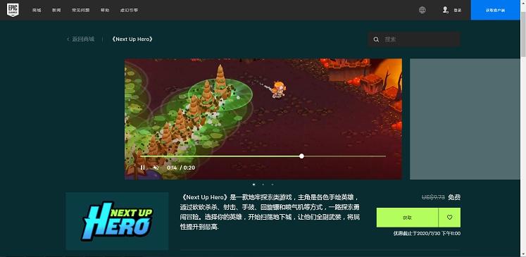 Epic商城喜加1免费领《下一个英雄》游戏-90咸鱼网