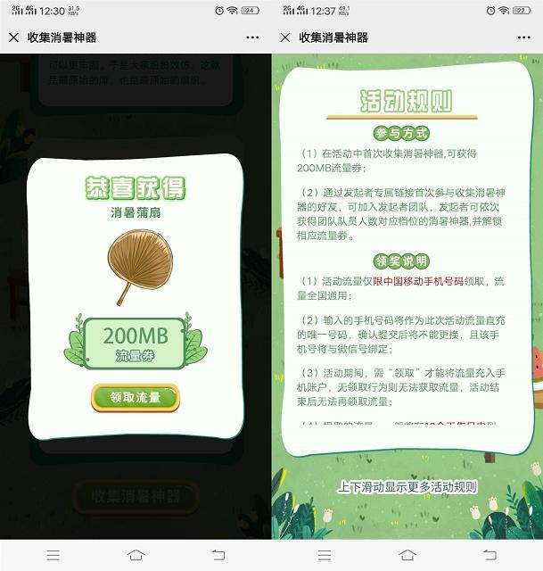 中国移动和粉俱乐部组队领3.2G移动通用流量-90咸鱼网