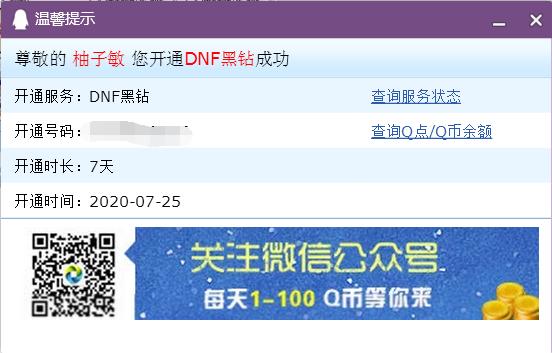 Hello语音首次绑定DNF-QQ用户免费领7天黑钻 亲测秒到-90咸鱼网