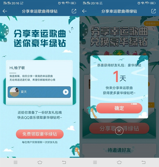 QQ音乐好友礼包免费领取1-200天随机豪华绿钻会-90咸鱼网