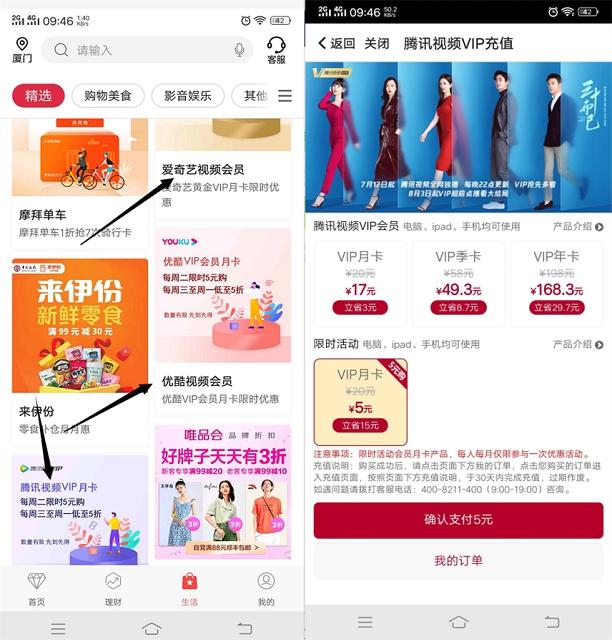 中国银行5元开通腾讯视频/爱奇艺/优酷视频会员月卡-90咸鱼网