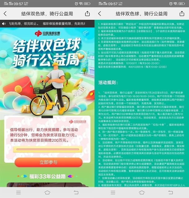 美团结伴骑行公益每日骑车领10-30元福彩体验卷-90咸鱼网