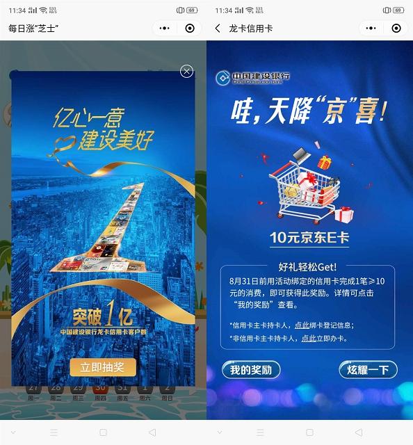 中国建设银行新用户用户消费领京东E卡/天猫购物卷 必中-90咸鱼网