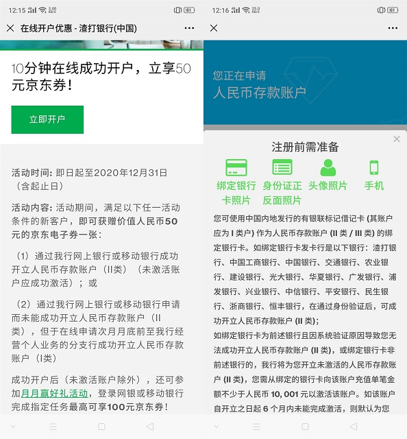 渣打银行开通激活电子存款账户领50元京东E卡-90咸鱼网