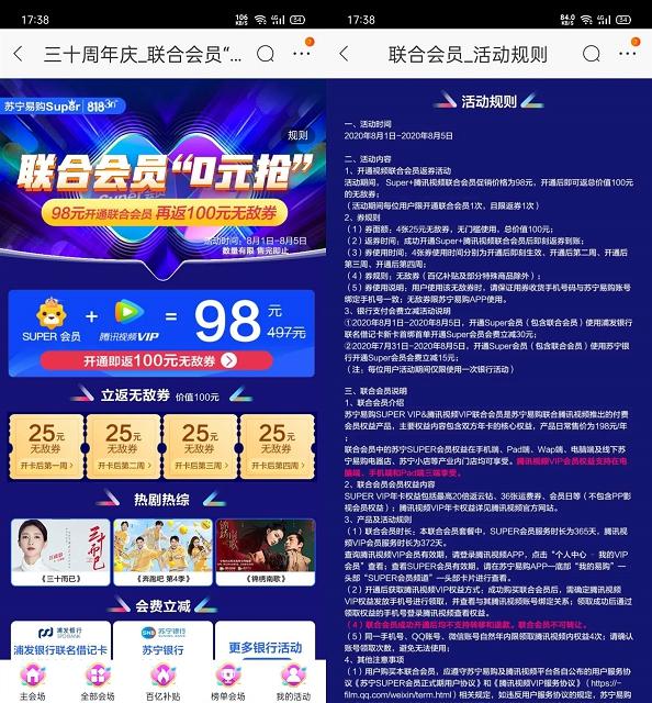 联合会员最低68购买腾讯视频会员年卡+苏宁会员年卡-90咸鱼网