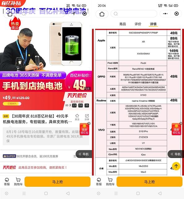 苏宁易购百亿补贴49元换苹果/华为/小米等手机电池-90咸鱼网