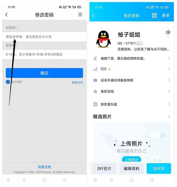利用TIM软件无需手机号注册QQ账号的方法分享-90咸鱼网