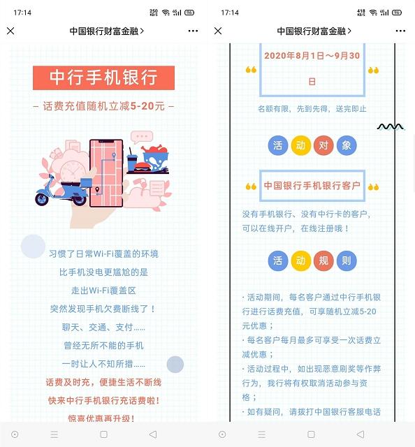 中国银行用户充值话费随机立减5-20 最低45冲50元话费-90咸鱼网