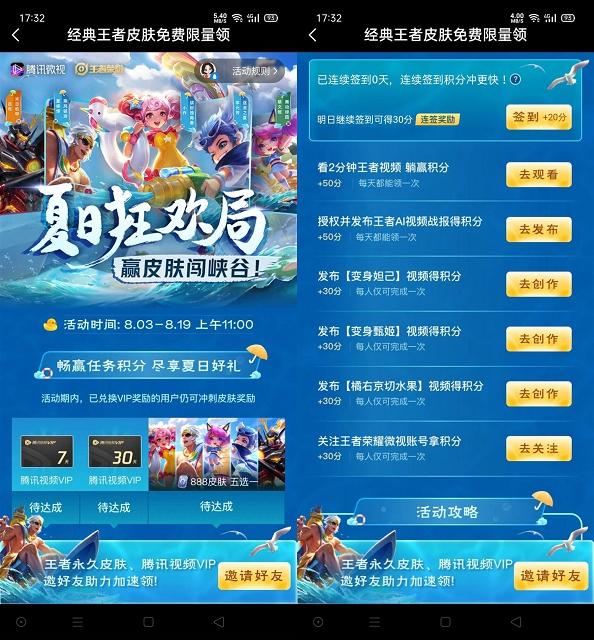 微视完成任务领7-30天腾讯视频会员+王者荣耀皮肤5选一-90咸鱼网