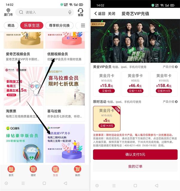 新一期中国银行用户5元购买腾讯视频/爱奇艺/优酷会员月卡-90咸鱼网