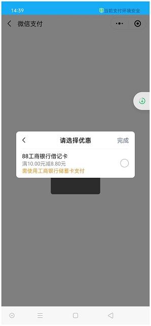 工商银行用户1.2充值10元话费 仅限微信绑定工商银行卡用户参加-90咸鱼网