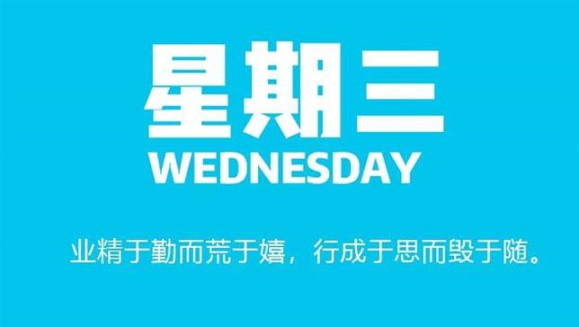 8月5号日新闻早讯,每天60秒读懂世界-90咸鱼网