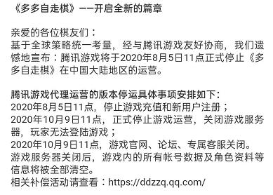 多多自走棋于8.5号宣传正式停止在中国大陆地区的运营-90咸鱼网