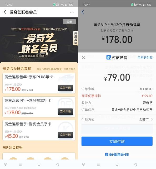 支付宝79元开通爱奇艺+京东PLUS联合年卡-90咸鱼网