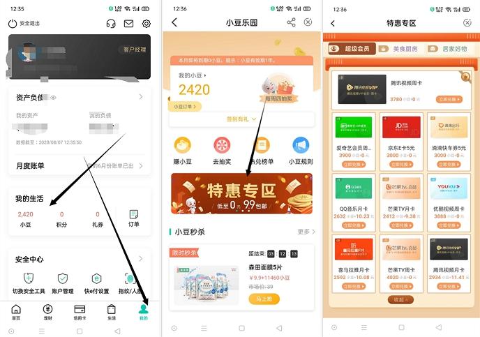 农业银行银行小豆兑换5元京东E卡+腾讯视频等会员周卡-90咸鱼网