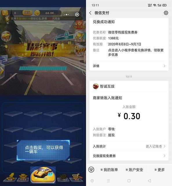 玩玩车3D简单小游戏领0.3现金 必中 秒到账-90咸鱼网