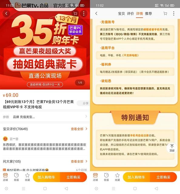 3.5折69元购买13个月芒果会员VIP 不支持电视短使用-90咸鱼网