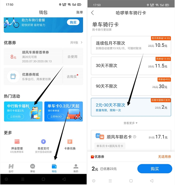 中国银行用户2元购买哈罗单车骑行月卡 不限次数-90咸鱼网