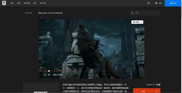 Epic喜加3免费领全面战争传奇+灰烬重生+阿尔托系列游戏合集-90咸鱼网